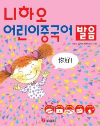 니하오 어린이 중국어 발음(개정판)(CD1장포함)(니하오 어린이 중국어 시리즈)