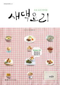새댁 요리(프리미엄 레시피북 3)