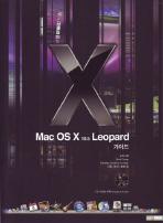 MAC OS X 10.5 LEOPARD 가이드(CD-ROM1장포함)