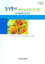 농산물의 대안 유통 모델 연구 (사회관계론적 접근)
