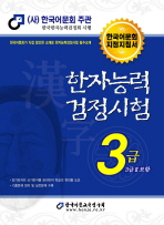 한자능력검정시험 3급(3급 2 포함)(2010)