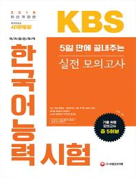 KBS 한국어능력시험 실전 모의고사(2018)(5일 만에 끝내주는)(개정판)