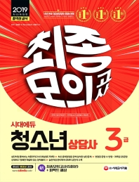청소년상담사 3급 최종모의고사(2019)(시대에듀)