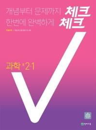 중학 과학 중2-1(2020) 체크체크