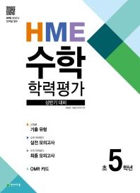 초등 수학 5학년 학력평가(상반기)(2020)