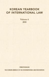 Korean Yearbook of International Law. 6(2018)(양장본 HardCover)