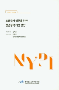 포용국가 실현을 위한 청년정책 개선 방안(연구보고 19-R6)