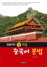 장흥석의 참 쉬운 중국어 문법