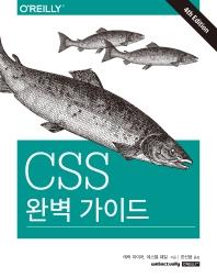 CSS 완벽 가이드(4판)