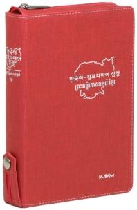 한국어-캄보디아어 성경 (자주/특중/단본/지퍼)