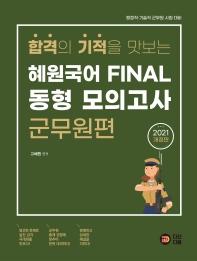혜원국어 Final 동형 모의고사: 군무원편(2021)(합격의 기적을 맛보는)(개정판)