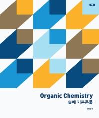 Organic Chemistry 솔메 기본문풀(3판)