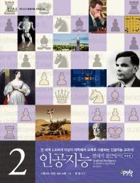 인공지능. 2(4판)(제이펍의 인공지능 시리즈 33)