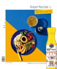 수퍼 레시피(Super Recipe)(7/8월호)