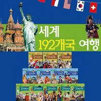 [최신인쇄본] 세계 192개국 여행 (전12권)