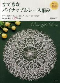 すてきなパイナップルレ―ス編み 大きくて見やすい編み圖付 ドイリ―からモチ―フレ―ス,エジングレ―ス,テ―ブルクロスまで樂しく編める50作品