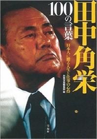 田中角榮100の言葉 日本人に贈る人生と仕事の心得