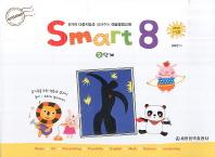 스마트 에이트(Smart 8). 2(CD1장포함)