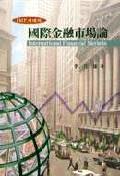 국제금융시장론