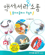 액세서리 & 소품