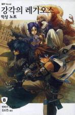 강각의 레기오스. 8(엔티노벨(NT Novel))