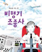 비행기 조종사(직업의 세계가 궁금해 10)(양장본 HardCover)