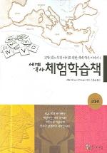 세계 역사 체험학습책: 고대편