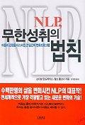 NLP 무한성취의 법칙