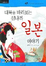 대륙을 바라보는 섬나라 일본 이야기(아이세움 배움터 16)