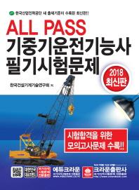 기중기운전기능사 필기시험문제(2018)(All Pass)