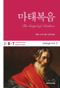 마태복음(신약학입문시리즈 1)