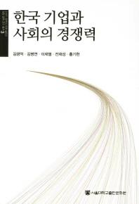 한국 기업과 사회의 경쟁력(21세기 한국의 미래발전과 성장 동력 연구총서 3)