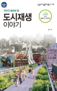 도시재생 이야기(우리가 알아야 할)(큰글자 살림지식총서 153)