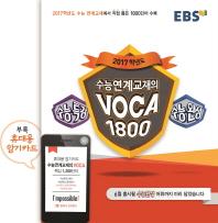 수능연계교재의 VOCA(2016)