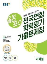 고등 미적분 전국연합 학력평가 기출문제집(2020)(EBS 올림포스)