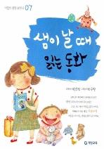 샘이 날 때 읽는 동화(어린이 성장 클리닉 7)