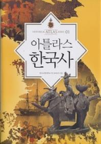 아틀라스 한국사(아틀라스 역사 시리즈)