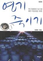 연기 죽이기(연극영화과 입시생 배우 지망생을 위한)(개정판)