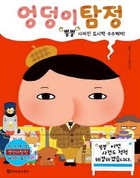 엉덩이 탐정: 뿡뿡 사라진 도시락 수수께끼(양장본 HardCover)