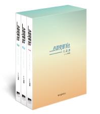 스피릿 핑거스 1~3권 세트