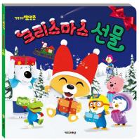 뽀롱뽀롱 뽀로로 크리스마스 선물(양장본 HardCover)