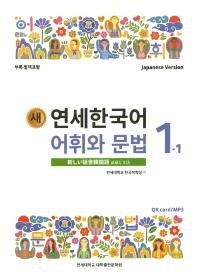 연세한국어 어휘와 문법 1-1(Japanese Version)(새)