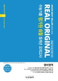리얼 오리지널 고등 영어영역 수능기출 평가원 6월 5개년 모의고사(2021)(2022 수능대비)