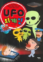 UFO 외계인(미스테리 미래과학)
