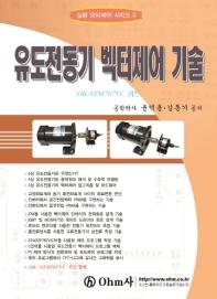 유도전동기 벡터제어 기술(실용 모터제어 시리즈 3)
