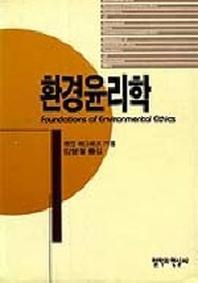 환경윤리학