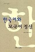 한국어와 모국어 정신