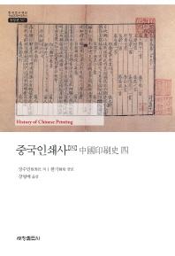 중국인쇄사. 4(한국연구재단 학술명저번역총서 동양편 567)(양장본 HardCover)