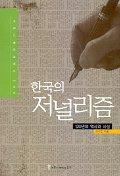 한국의 저널리즘