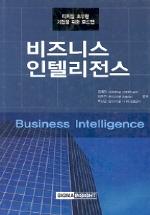비즈니스 인텔리전스 : 디지털 초우량 기업을 위한 로드맵